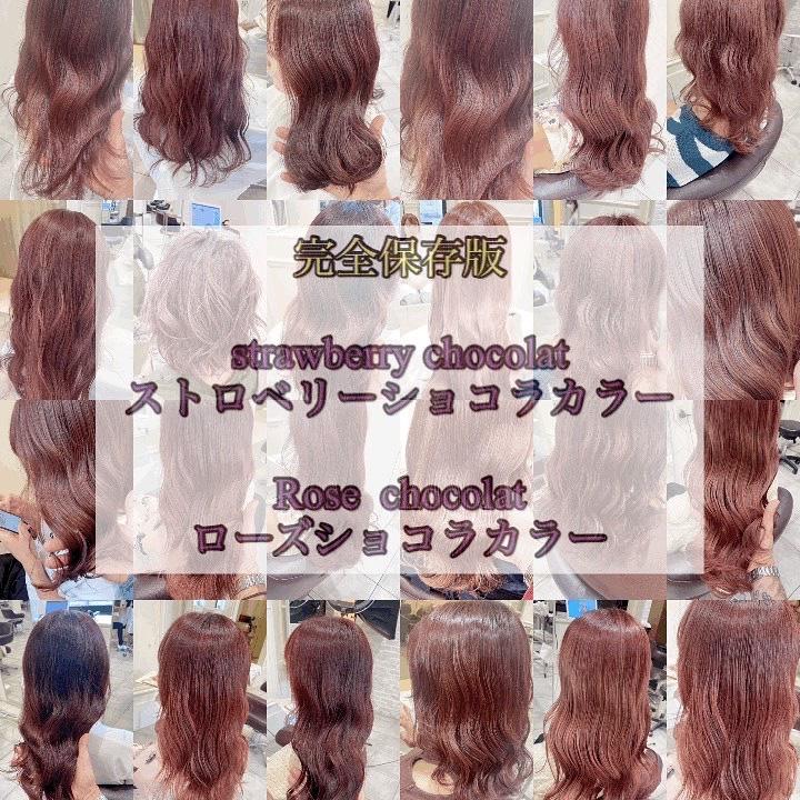 髪 ピンク 色 ベージュ 茶色系の髪色の種類 明るめ〜暗めまで試したいヘアカラーが勢揃い